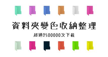 Folder Colorizer 2.0.10 資料夾顏色變變,自己設定喜愛的顏色