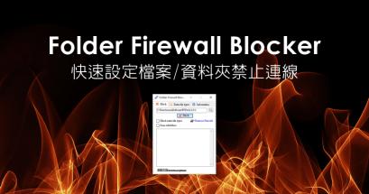 Folder Firewall Blocker