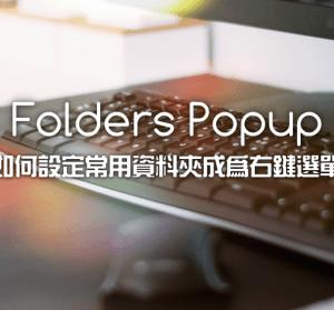 Folders Popup 5.2.3 快速選單開啟自訂常用資料夾、連結與程式檔案