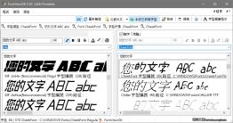 不管是美術人員或是網頁美編,善用字型是豐富畫面的手段之一,透過 FontViewOK 可以一次預覽系統內所安裝的字型,讓挑選字型的過程可以更加的快速有效率,而且還能預覽未安裝的字型,這樣就不用將所有的字型通通安裝到系統之內,也可以加速開機的...