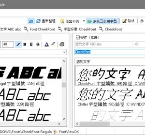 FontViewOK 6.51 方便的字型預覽工具,沒安裝的字型也能預覽唷!