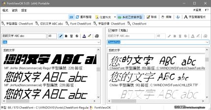 FontViewOK 5.55 方便的字型預覽工具,沒安裝的字型也能預覽唷!