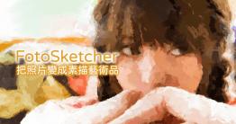 FotoSketcher 是一個數碼相片處理的好軟件,它可以鉛筆素描處理相片,可以幫助你創建類似真實素描的藝術作品;如果你想要調整效果,可以使用黑白素描或彩色素描,FotoSketcher 處理過程只需要幾秒鐘;你可以打印出來處理好的照片,...