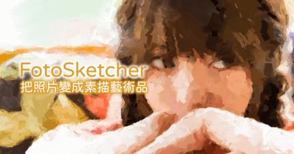FotoSketcher 3.70 把照片變成素描藝術品吧!免費超實用素描軟體