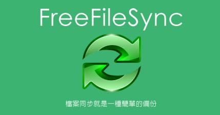 FreeFileSync 9.9 檔案同步免費軟體