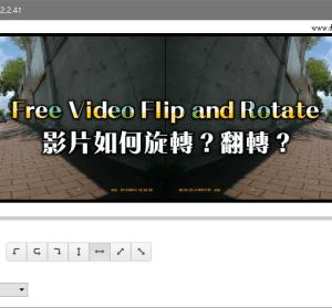 Free Video Flip and Rotate 1.1.35.831 影片旋轉很簡單,不求人輕鬆搞定