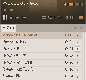 GOM Audio 2.2.10.0 免費、簡單、便捷的音樂播放軟體