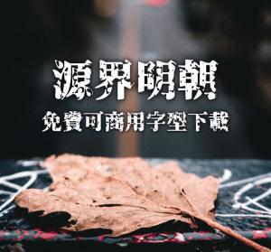 源界明朝 Genkai Mincho 思源宋體改造的可商用免費字型