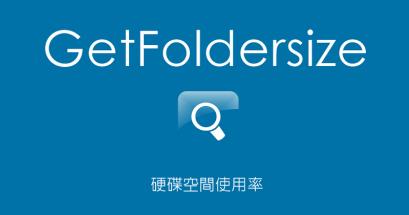 GetFoldersize 免安裝版