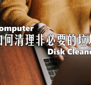 Glary Disk Cleaner 5.0.1.164 簡單實用的系統垃圾清理工具