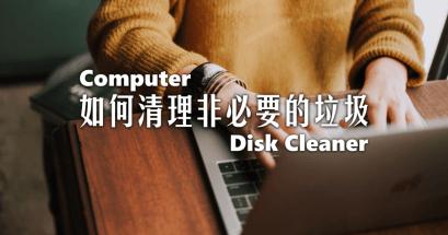 2021 Glary Disk Cleaner 電腦中的垃圾如何清理?