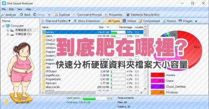Glary Disk Explorer 5.27.1.64 快速檢視資料夾與檔案大小的檔案總管