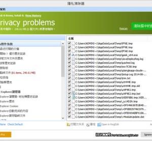 Glary Tracks Eraser 5.0.1.167 隱私清理專用工具,安全更加有保障
