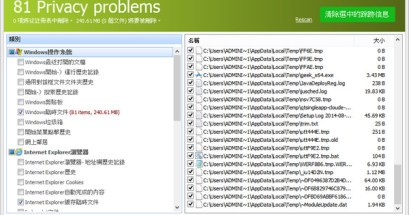 Glary Tracks Eraser 電腦中的隱私檔案刪除工具