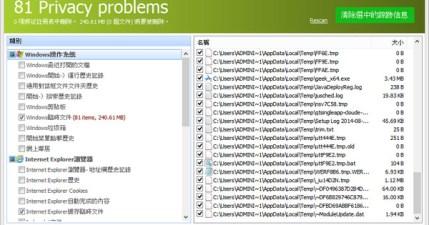 Glary Tracks Eraser 5.0.1.102 隱私清理專用工具,安全更加有保障