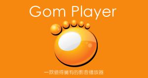 不知道大家習慣使用的播放器是哪款?一直以來我都使用 PotPlayer 居多,也是我系統內預設的播放器,而今天也推薦大家可以試試看 Gom Player,我覺得該有的功能也不會少,而且使用習慣對PotPlayer的用戶來說差別不大(其實我只...