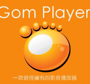 Gom Player 2.3.19.5276 一款值得擁有的影音播放器