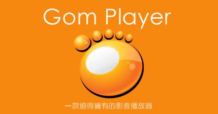 Gom Player 2.3.43.5305 一款值得擁有的影音播放器