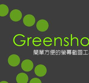Greenshot 1.2.6.12 具有編輯功能的螢幕擷圖工具