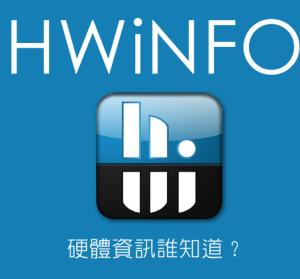 HWiNFO 5.88 功能完善的硬體檢測工具