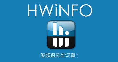 HWiNFO 硬體設備偵測與檢測工具