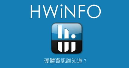 HWiNFO 5.58 功能完善的硬體檢測工具