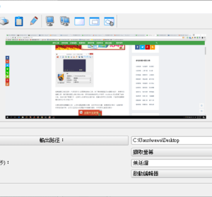 HotShots 2.2.0 方便的螢幕擷圖工具,編輯上傳一次搞定!具備圖片放大鏡效果