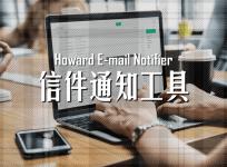 Howard E-mail Notifier 1.70 收信專用視窗通知工具