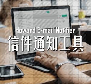 Howard E-mail Notifier 1.80 收信專用視窗通知工具