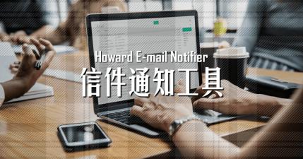 Howard E-mail Notifier 1.57 收信專用視窗通知工具