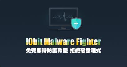 2019 IObit Malware Fighter 惡意軟體防護免安裝版