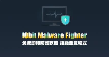 IObit Malware Fighter 7.5.0 免費的即時防護軟體,拒絕惡意程式