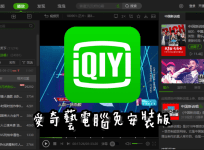 愛奇藝 IQIYI Video 6.8.89.6786 電腦PC免安裝版,追劇必備好工具啊!