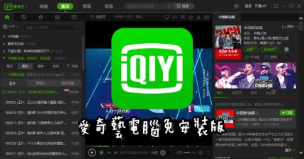 愛奇藝 IQIYI Video 6.8.89.6786 電腦PC免安裝版,追劇必備好工具啊!
