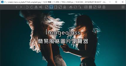 Imageglass 7.0.7.26 輕量圖片瀏覽器,簡易風格設計師款