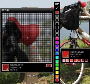 Instant Color Picker 2.5.0.32 - 功能豐富的螢幕取色工具