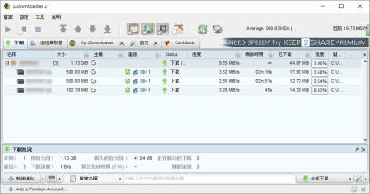 Google Drive 下載工具軟體有嗎?JDownloader 跨平台免費空間下載