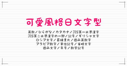 「KFひま字」日文手寫風格可愛字型免費下載