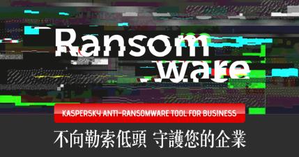 防勒索軟體 Kaspersky Anti-Ransomware Tool for Business 企業級的免費防護