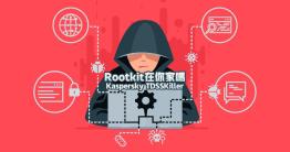 病毒、木馬與惡意軟體都有許多的掃描工具,那你知道 Rootkit 嗎?Rootkit 是專門在掩護惡意程是的一種工具,在 Linux 上比較常見,譬如說明明有惡意程式在執行,不過透過工作管理員卻發覺不到任何蹤跡,因為 Rootkit 已經置...