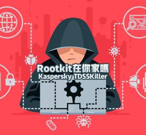Kaspersky TDSSKiller 3.1.0.17 掃描 Rootkit 清除惡意軟體