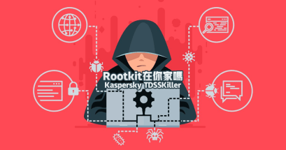 Rootkit 惡意軟體清除工具 Kaspersky TDSSKiller