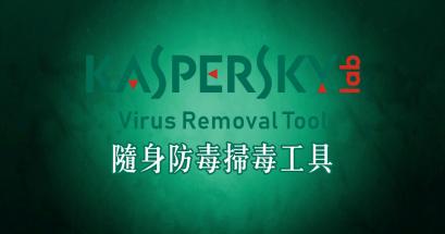 Kaspersky Virus Removal Tool 免安裝卡巴斯基離線掃毒工具