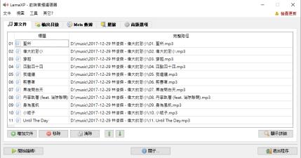 LameXP 4.1.7.2188 支援多執行緒的音樂格式轉檔工具