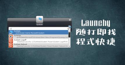 Launchy 2.5 隨打即找的程式快捷,快速找到想要開啟的程式或檔案(Windows、Mac)