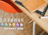 LibreOffice 6.3.2 取代微軟 Office 的最佳免費文書工具