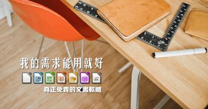 LibreOffice 繁體中文免安裝版