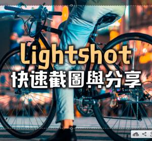 Lightshot 5.5.0.4 迷你方便的螢幕截圖工具,具備一鍵上傳功能