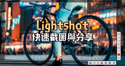 Lightshot 5.4.0.35 迷你方便的螢幕截圖工具,具備一鍵上傳功能