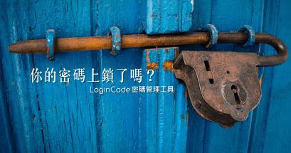 你的密碼上鎖了嗎?LoginCode 密碼管理工具